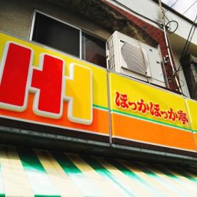 ほっかほっか亭 東湊店の画像2