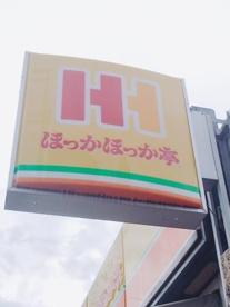 ほっかほっか亭 宿院通り店の画像1