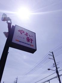 やよい軒 堺東店の画像1
