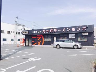 河童ラーメン本舗堺店の画像1