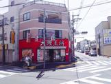 大阪王将 堺初芝駅前店