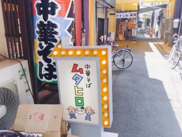 中華そばムタヒロ 大阪堺東店の画像5