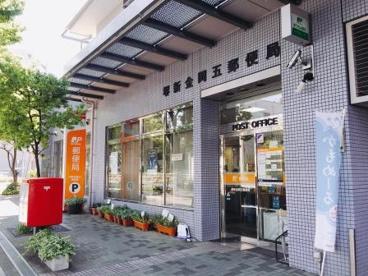 堺新金岡五郵便局の画像1