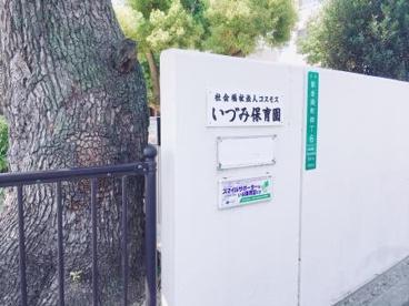 いづみ保育園の画像4