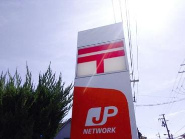 堺中百舌鳥郵便局の画像1