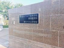 堺リベラル中学・高等学校