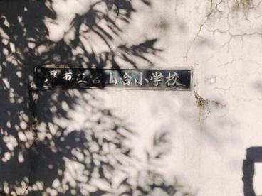 堺市立宮山台小学校の画像4