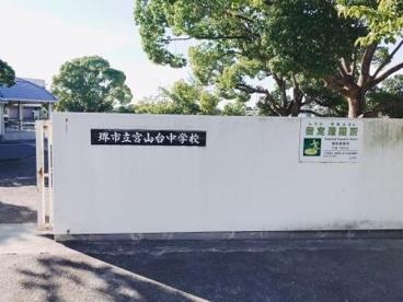 堺市立宮山台中学校の画像5