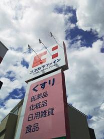 ココカラファイン 泉ケ丘駅店の画像1