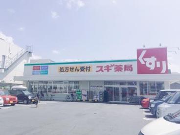 スギドラッグ 北花田店の画像1
