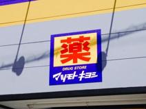 マツモトキヨシ アプロ浅香山店