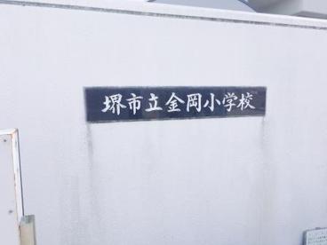 堺市立金岡小学校の画像4