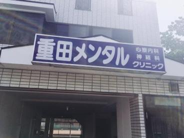 重田メンタルクリニックの画像1