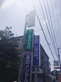 重田メンタルクリニックの画像2