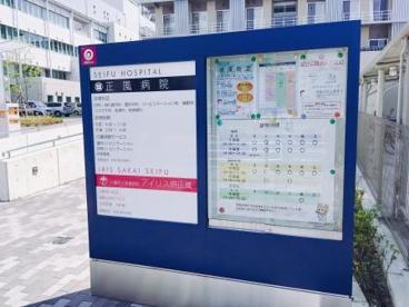 正風病院の画像3