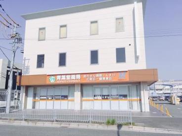 青葉堂薬局中百舌鳥店の画像2