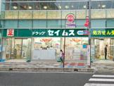 ドラッグセイムス 浦和駅東口店
