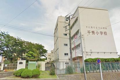 横浜市立千秀小学校の画像1