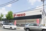 フレスコ 東田宮店