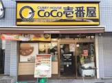 カレーハウスCoCo壱番屋 東成区緑橋東店