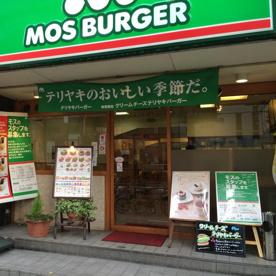モスバーガー上六店の画像1