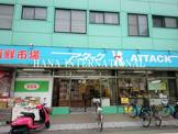 アタック 中央店