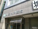 城谷内科医院