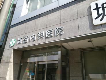 城谷内科医院の画像1
