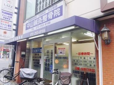 中山鍼灸整骨院の画像1