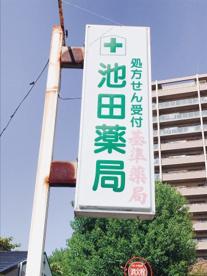 池田薬局の画像2