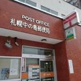 札幌中の島郵便局