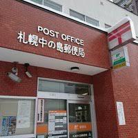 札幌中の島郵便局の画像1