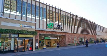 国立駅の画像1