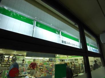 ファミリーマート 新宿スポーツセンター店の画像1