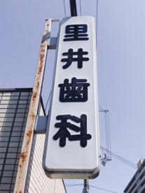 里井歯科医院の画像2