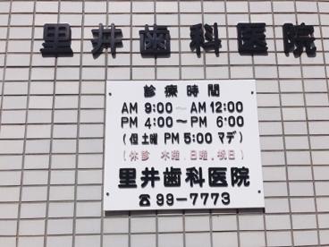 里井歯科医院の画像3