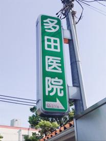 多田医院の画像2