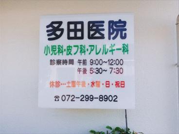 多田医院の画像3
