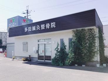 多田鍼灸整骨院の画像2