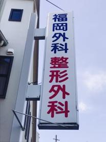 福岡外科整形外科の画像2