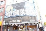 鳴門鯛焼本舗 浅草橋店