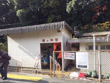 JR梅ヶ峠駅の画像1