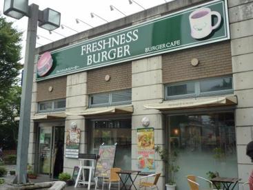 フレッシュネスバーガー 西新店の画像1