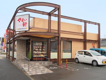 やよい軒 小田部店の画像1