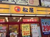 株式会社松屋フーズ西新店