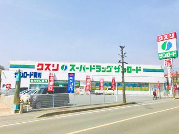 サンロード小原西店の画像1
