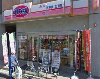 キッチンオリジン 東船橋店の画像1