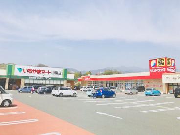 サンドラッグ 小原西店の画像1