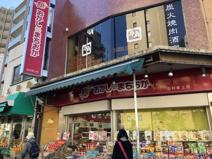 おかしのまちおか 志村坂上店