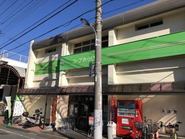 コープみらい 滝野川店の画像1